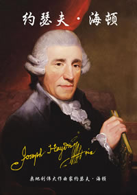 Joseph Haydn Book Chinese